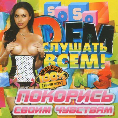 слушать и скачать русскую клубную музыку 2014